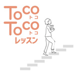 通信講座TocoTocoレッスン